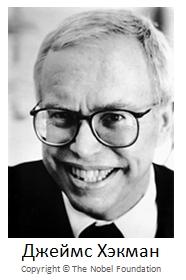 Джеймс Хэкман. Copyright © The Nobel Foundation